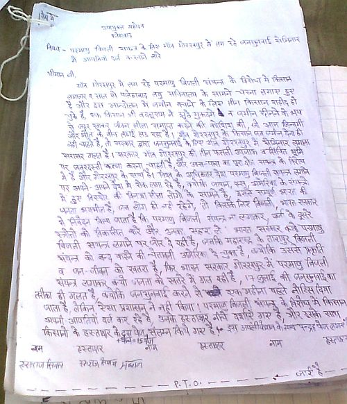 The letter written to Chief Minister Hooda by Fatehabad villagers