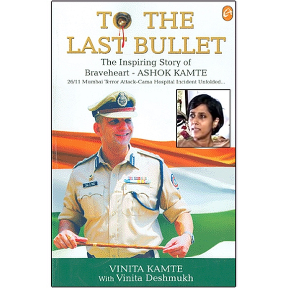 Cover of To the Last Bullet. (Inset) Vinita Kamte
