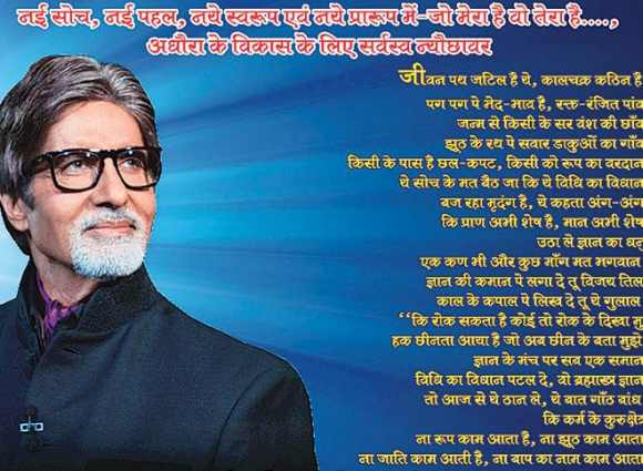 The poster with actor Amitabh Bachchan was put up across Bihar's various Maoist-affected districts