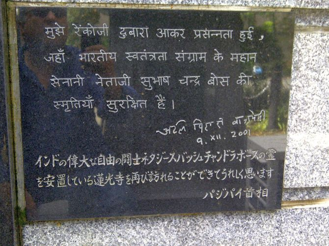 A plaque with a message in Hindi and Japanese by Atal Bihari Vajpayee