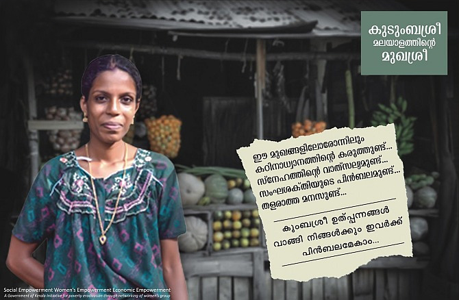A newspaper advertisement urges people to buy products made by those under the Kudumbashree initiative.