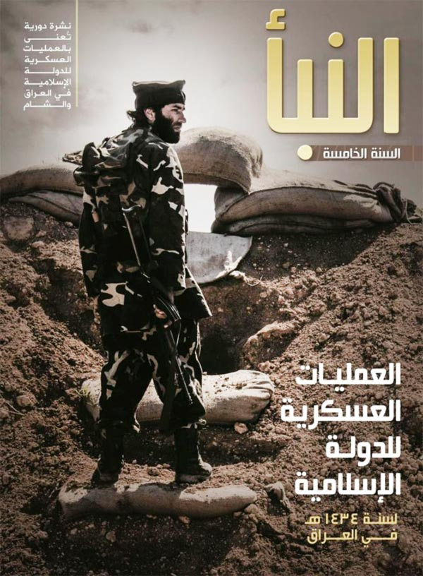 The cover of the 400-page annual report published by the Sunni rebels of the Islamic State of Iraq and Syria.