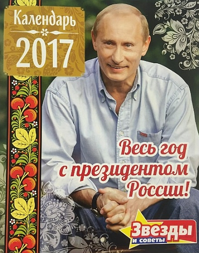 India News - Latest World & Political News - Current News Headlines in India - The 2017 Vladimir Putin calendar is out