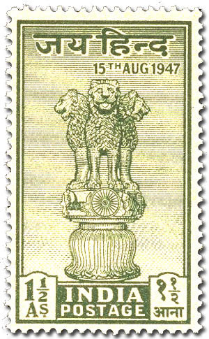 The Historic Aug 17, 1947 stamp