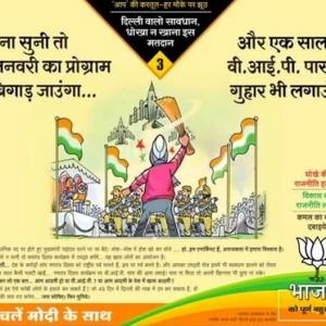 AAP takes offence to everything: BJP defends its new poster