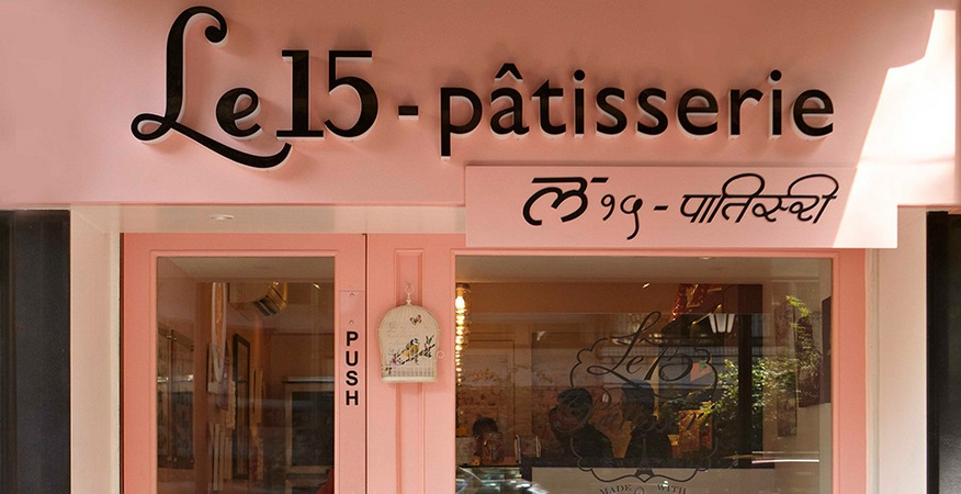 Le15 Patisserie in Mumbai is the go-to place for macarons.