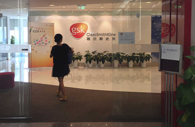 An employee walks into a GlaxoSmithKline office in Beijing, China.