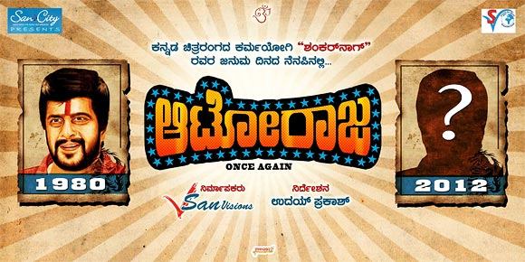 Auto Raja movie poster