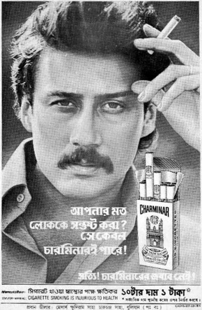 Jackie Shroff in Charminar advertisment