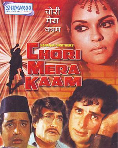 Movie poster of Chori Mera Kaam