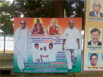 A hoarding showing the two chief ministers together, outside the venue