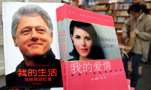 Former US president Bill Clinton's autobiography and former White House intern Monica Lewinsky's