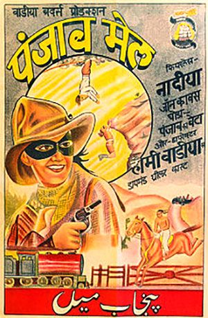 A poster of Punjab Mail, starring Fearless Nadia