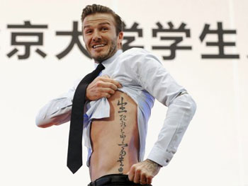 From football to TV: Beckham to turn presenter for show on BBC