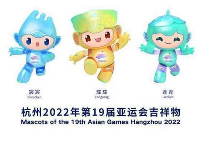 2022 Asian Games mascot unveiled in digital ceremony